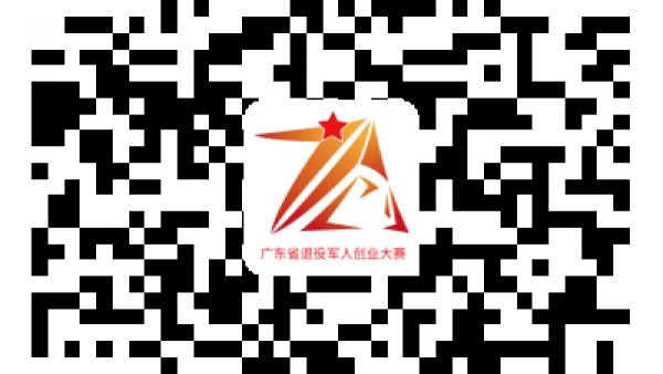 """关于举办""""建行杯""""第二届广东省退役军人创业大赛的公告"""