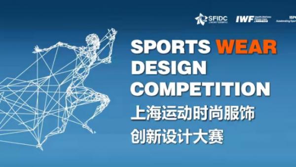 截稿倒计时丨上海运动时尚服饰创新设计大赛征稿启事