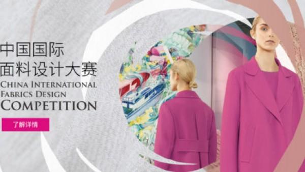 关于开展2020中国国际面料设计大赛第43届(2021春夏)中国流行面料入围评审活动的通知
