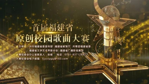 中共福建省委宣传部 福建省教育厅等5单位关于举办首届福建省原创校园歌曲大赛的通知