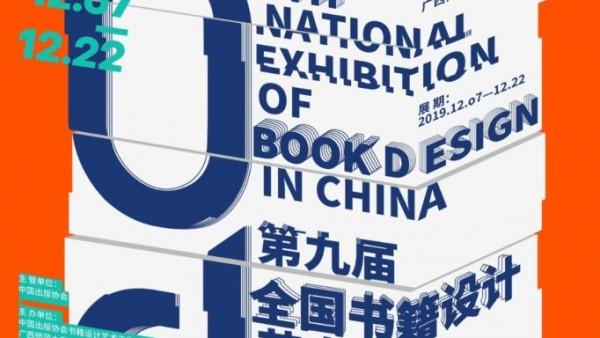 第九届全国书籍设计艺术展优秀作品展桂林站