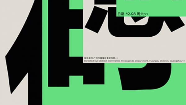 2019广州国际汉字创意大会
