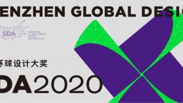 2020深圳环球大奖