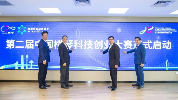 第二届中国横琴科技创业大赛