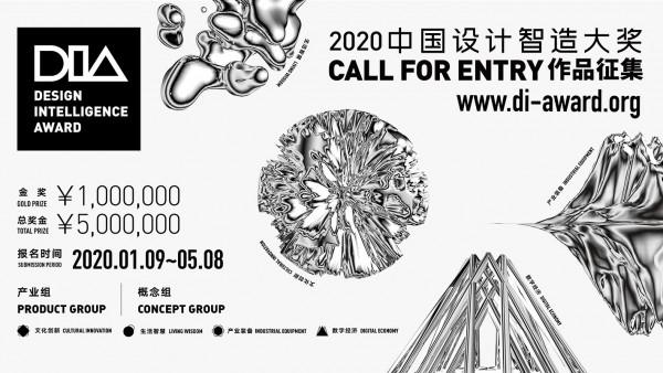 第五届中国设计智造大奖赛事公告