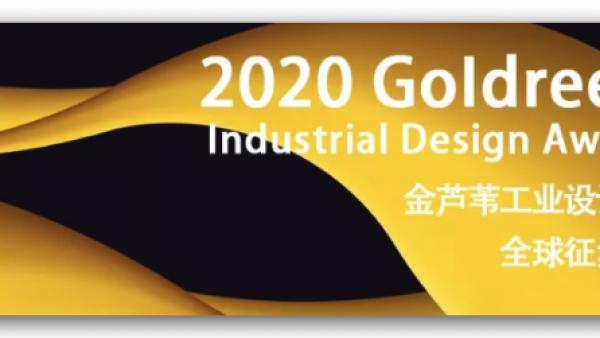 第一届金芦苇工业设计奖