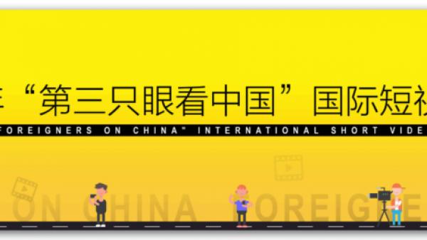 2020年度″第三只眼看中国″国际短视频大赛