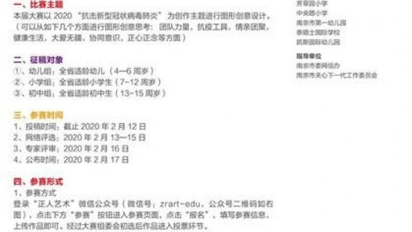 """江苏省少年儿童""""抗击新型冠状病毒肺炎""""主题创意图形设计大赛"""