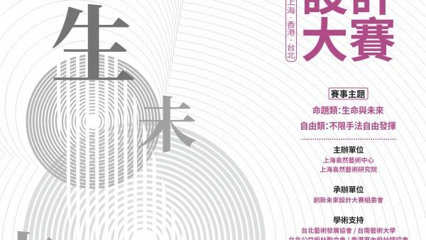 2020第二届创新未来设计大赛