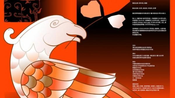 2020湖北武汉 大爱无疆——湖北武汉(籍)设计师抗疫主题优秀作品展征集作品