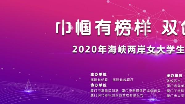 举办2020年海峡两岸女大学生创新创业大赛的通知