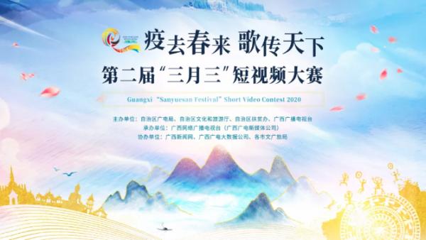 """广西壮族自治区广播电视局关于举办第二届""""三月三""""短视频大赛的通知"""