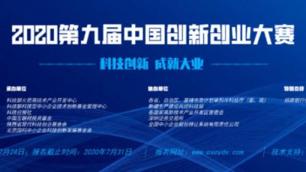 科技部关于举办第九届中国创新创业大赛的通知