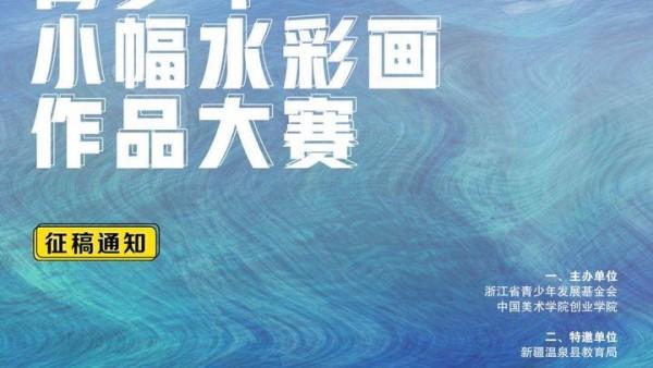 征稿通知 | 2020浙新两地青少年小幅水彩画作品大赛