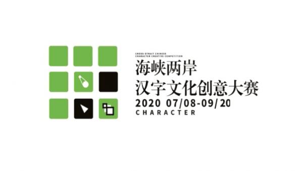 乐活汉字·魅力文化 ——2020两岸汉字文化创意大赛