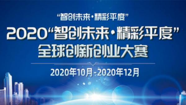 """2020""""智创未来·精彩平度""""创新创业大赛"""