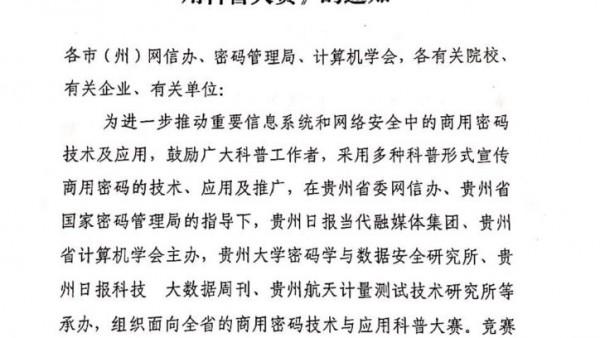 """密码联系你我他 共筑安全靠大家""""关于贵州省第一届商用密码技术与应用科普大赛启动的通知"""