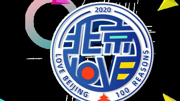 """2020年""""爱上北京的100个理由""""主题短视频征集大赛"""