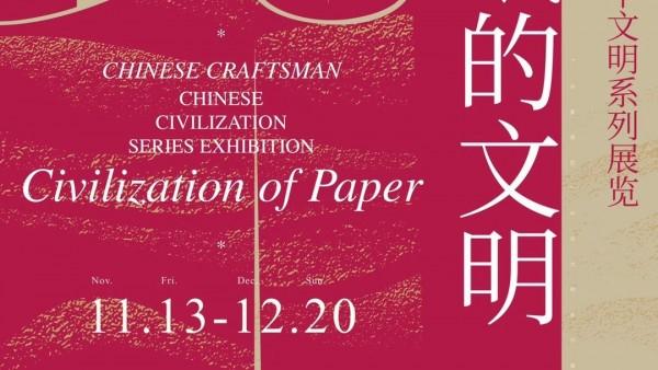 华夏意匠,中华文明系列展览:纸的文明