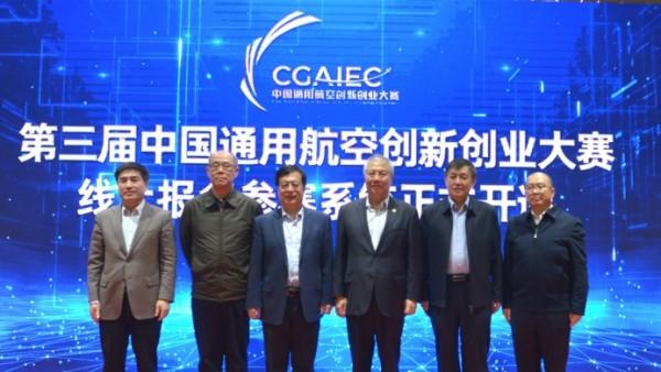 第三届中国通用航空创新创业大赛