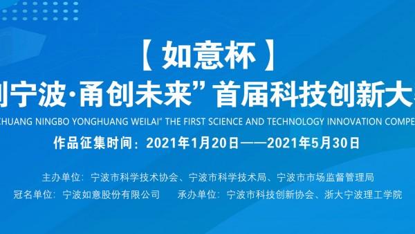 """关于举办首届""""科创宁波 甬创未来""""科技创新大赛的通知"""