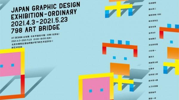 第二届日本平面设计展「日常」北京站