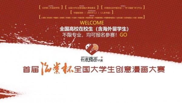 """北京高校首届""""海棠杯""""全国大学生创意漫画大赛征稿启事"""