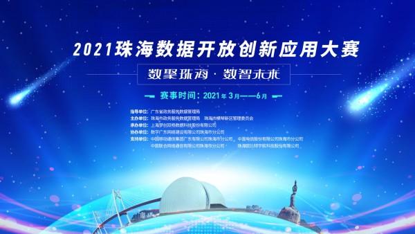 """""""数聚珠海﹒数智未来""""2021珠海数据开放创新应用大赛"""