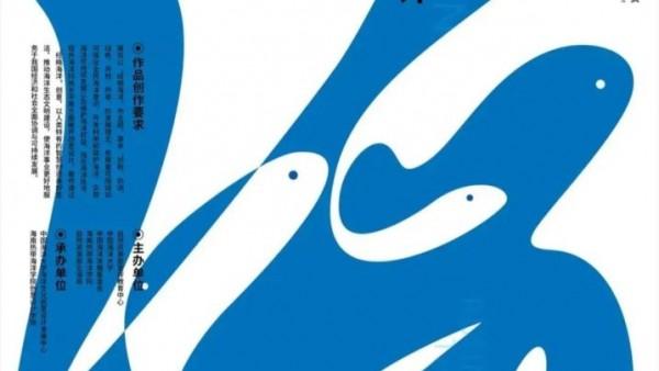 """2021""""经略海洋""""主题海报设计国际邀请展征集作品"""