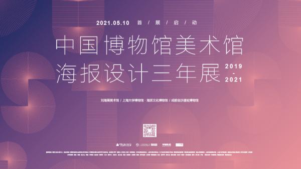中国博物馆美术馆海报设计三年展