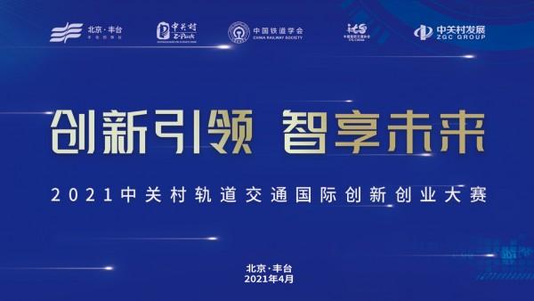 """关于征集""""2021中关村轨道交通国际创新创业大赛"""" 项目的通知"""