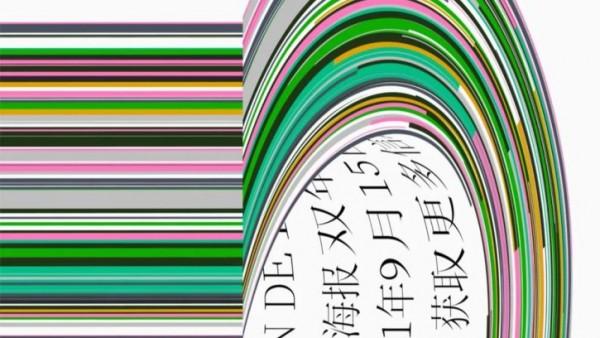 2021第十届中国国际海报双年展征集作品