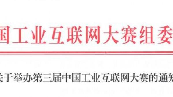 关于举办第三届中国工业互联网大赛的通知