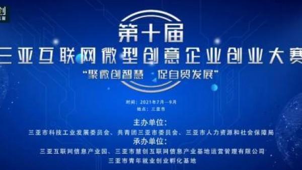 奖金50万元!第十届三亚互联网微型创意企业创业大赛启动