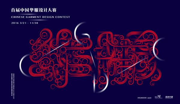首届中国华服设计大赛