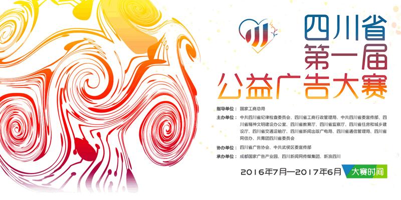 四川省第一届公益广告大赛