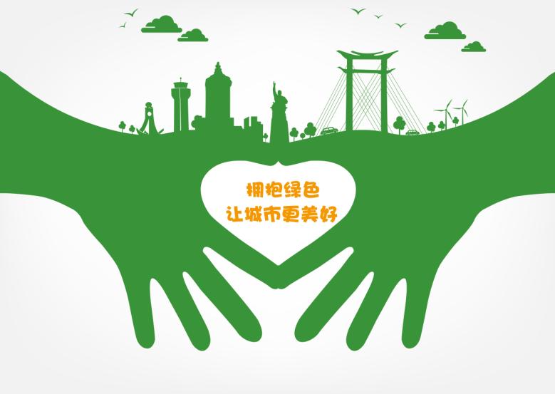 """""""创城·创意""""晋江市第三届公益广告创意大赛"""